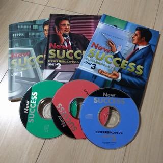 ビジネス英語学習、New success ビジネス英語のエッセンス(参考書)