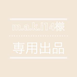 m.a.k.i14様 専用出品(コインケース)