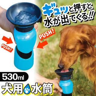 即購入OK!新品✴︎ 給水ボトル ウォーターボトル  携帯用 犬