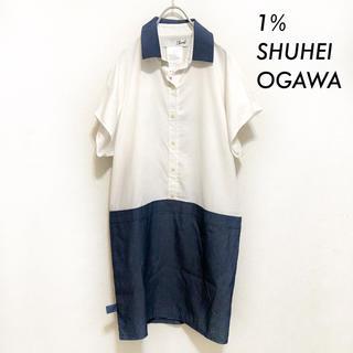 イチパーセント(1%)の1% SHUHEI OGAWA★シャツワンピ ウエスト切替 ホワイト×インディゴ(ひざ丈ワンピース)