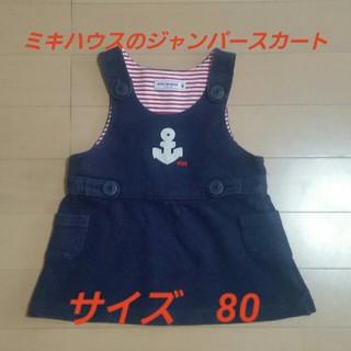 ミキハウス(mikihouse)の夏にピッタリ!ミキハウスのジャンパースカート(ワンピース)