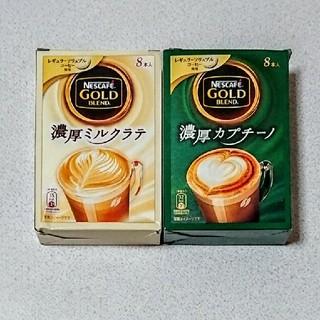 Nestle - ゴールドブレンド スティックコーヒー 濃厚ミルクラテ 濃厚カプチーノセット