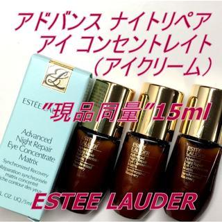 エスティローダー(Estee Lauder)の現品同量15 エスティローダー アドバンス ナイトリペア アイ コンセントレイト(アイケア / アイクリーム)