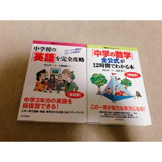 「勉強のコツ」シリーズ英語&数学(参考書)