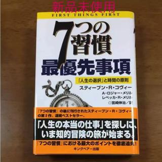「7つの習慣最優先事項 「人生の選択」と時間の原則」(ビジネス/経済)