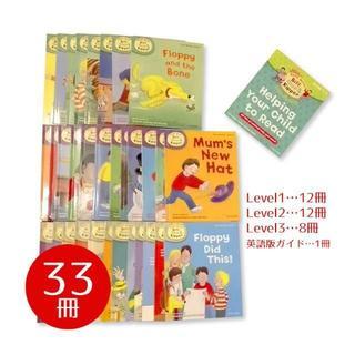 ★33冊『Oxford Reading tree』レベル1~3(絵本/児童書)