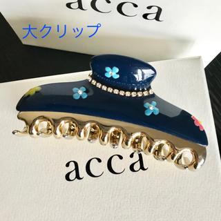 アッカ(acca)の♡ acca ♡ 限定 大クリップ フラワードッツ ネイビー(バレッタ/ヘアクリップ)
