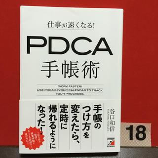 仕事が速くなる! PDCA手帳術/谷口 和信(ビジネス/経済)
