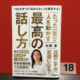 たった一言で人を動かす 最高の話し方/矢野 香(ビジネス/経済)