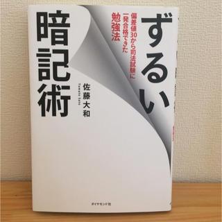 ☆美品☆ ずるい暗記術 佐藤大和(ビジネス/経済)