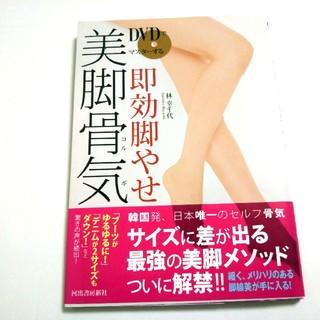 【大特価オマケつき!】DVDでマスターする即効脚やせ美脚骨気(コルギ)(エクササイズ用品)