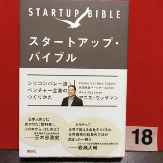 スタートアップ・バイブル = STARTUP BIBLE(ビジネス/経済)