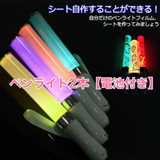 人気高性能 LED ペンライト 15色 カラーチェンジ コンサートライト*2本(アイドルグッズ)