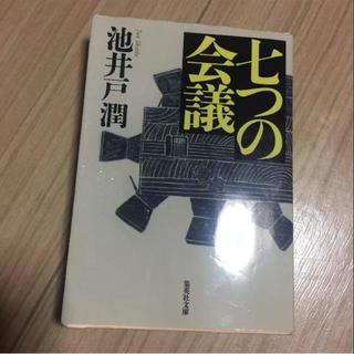 池井戸潤の七つの会議(文学/小説)
