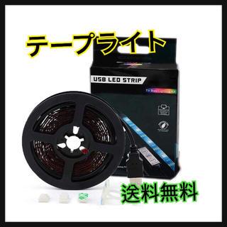 【新品未使用】テープライト LED テレビの背景光、usb ライト