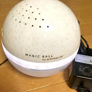 アンティックバティック(Antik batik)のマジックボールLサイズ ホワイト(空気清浄器)