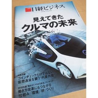 日経ビジネス 見えてきたクルマの未来(ビジネス/経済)