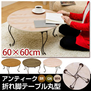 折れ脚テーブル 丸型 アンティーク 3色
