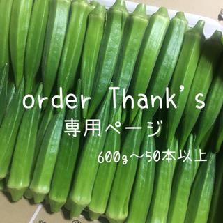 soumama様専用ページ(野菜)