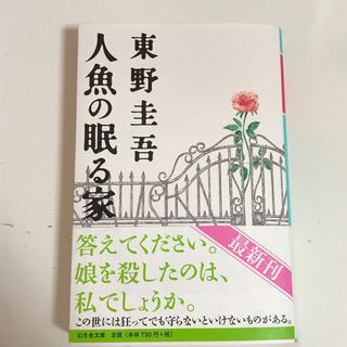 人魚の眠る家 東野圭吾(文学/小説)