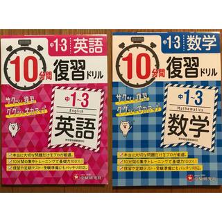 中学1〜3年 英語 数学 復習ドリル☆(参考書)