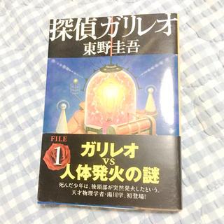 カドカワショテン(角川書店)の東野圭吾『探偵ガリレオ』(文学/小説)