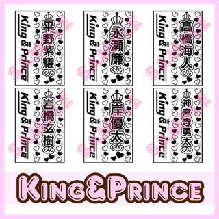 King&Prince 限定キンブレシート(男性アイドル)