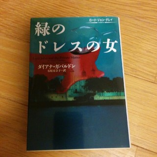 アウトランダーシリーズ 緑のドレスの女(文学/小説)