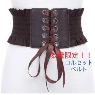 数量限定★新品未使用!トレンド シンプルな編み上げコルセット風 ベルト こげ茶(ベルト)