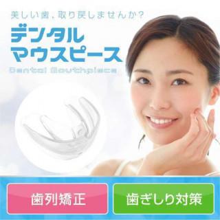 デンタルマウスピース クリア 歯ぎしり いびき 防止グッズ (口臭防止/エチケット用品)