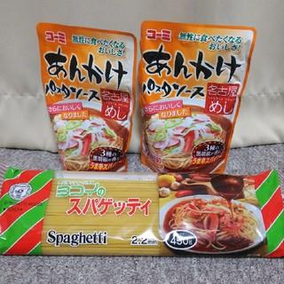 【名古屋めし】あんかけスパ セット(レトルト食品)