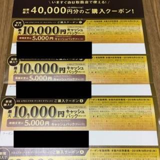 au クーポン40000円分(ショッピング)