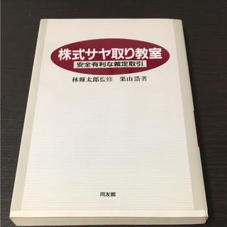 株式サヤ取り教室 : 安全有利な裁定取引(ビジネス/経済)