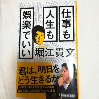 帯つき★仕事も人生も娯楽でいい(ビジネス/経済)