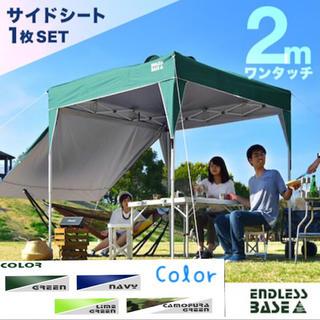 新品 タープテント 横幕付き サイドシート付き 2m