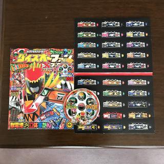 スーパー戦隊バトル ダイスオーDXファンブック DVD付き(その他)