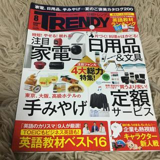 ニッケイビーピー(日経BP)の★☆★日経トレンディ 最新号 2018年8月号★☆★(その他)