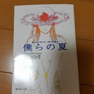 僕らの夏(文学/小説)