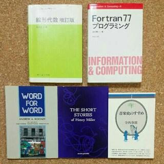 大学 教科書 線形代数/フォートラン/英語/音楽 サイエンス社など 1990年頃(参考書)