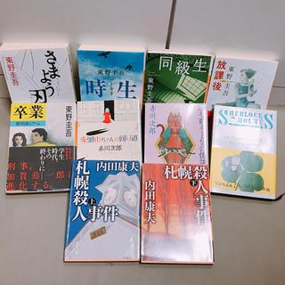 小説・東野圭吾・赤川次郎・内田康夫(文学/小説)