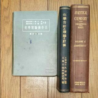 東京工業大学 応用化学科 教科書 昭和八年頃 戦前 昭和初期