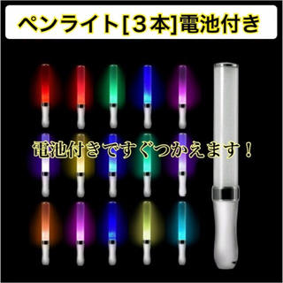★新品高性能 LED ペンライト 15色 カラーチェンジ コンサートライト{3本(アイドルグッズ)