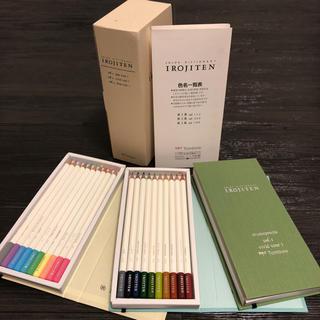 トンボエンピツ(トンボ鉛筆)のトンボ 色辞典 第1章 vol.1〜3(色鉛筆 )