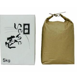 岐阜県飛騨のお米いのちの壱 5kg  (米/穀物)
