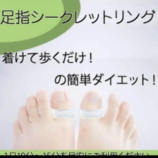 【簡単!ダイエット!】シークレットリング! エクササイズ(エクササイズ用品)