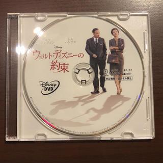 ディズニー(Disney)のディズニー 映画 ウォルトディズニーの約束 DVD(キッズ/ファミリー)