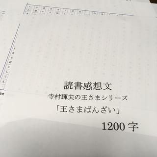 読書感想文 原稿 3枚 1200字 王さまばんざい(文学/小説)