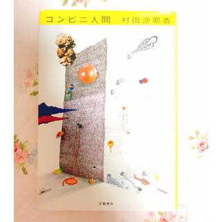 ブンゲイシュンジュウ(文藝春秋)のコンビニ人間(文学/小説)
