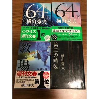 ミステリー小説 4冊セット(文学/小説)