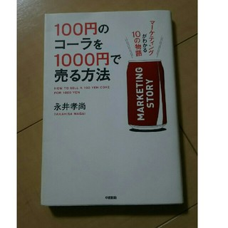 100円のコーラを1000円で売る方法 : マーケティングがわかる10の物語/…(ビジネス/経済)